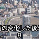 長崎の変化した後や前8