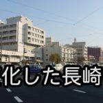 長崎の変化した街並み1