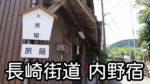 長崎街道 内野宿 大黒屋 旅籠