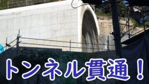 トンネル貫通!