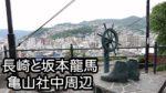 長崎と坂本龍馬 亀山社中周辺